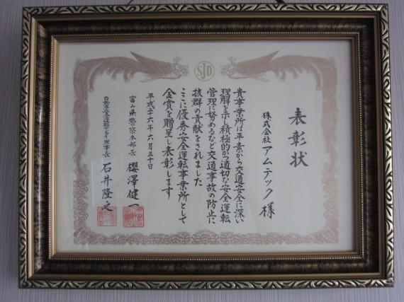 優秀安全運転金賞 (3)