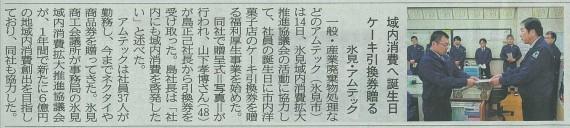 3/15富山新聞