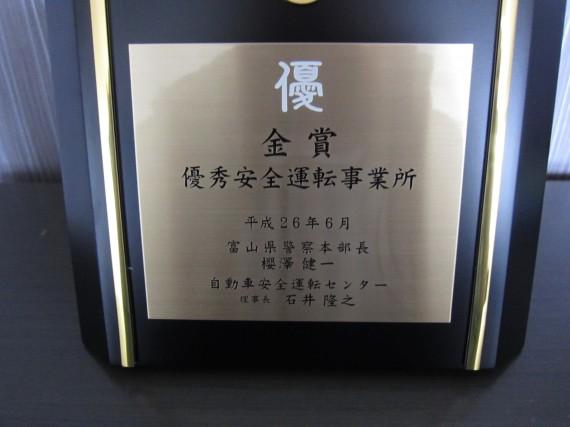 優秀安全運転金賞 (4)