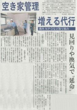 北日本新聞の空家管理特集