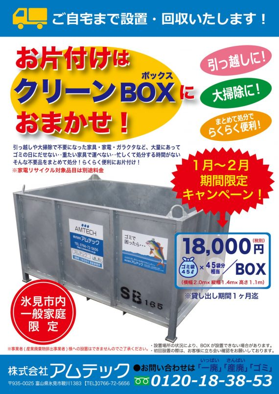 cleanbox2017