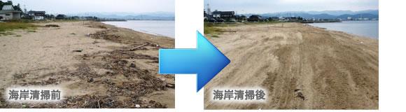 海岸清掃前後